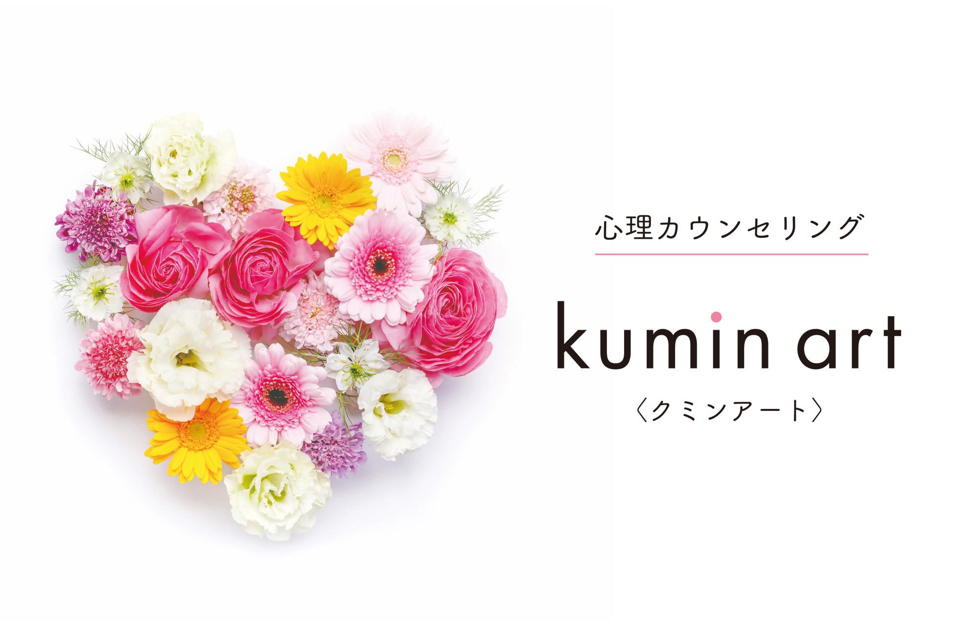 心理カウンセリング Kumin art(クミンアート)